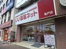 【店舗写真】いい部屋ネット大東建託リーシング(株)亀戸店