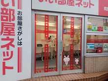 【店舗写真】いい部屋ネット大東建託リーシング(株)町田店