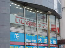 【店舗写真】いい部屋ネット大東建託リーシング(株)大船店