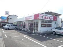 【店舗写真】いい部屋ネット大東建託リーシング(株)清水店