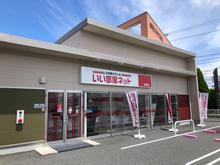 【店舗写真】いい部屋ネット大東建託リーシング(株)松阪店