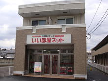 【店舗写真】いい部屋ネット大東建託リーシング(株)近江八幡店
