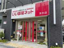 【店舗写真】いい部屋ネット大東建託リーシング(株)茨木店