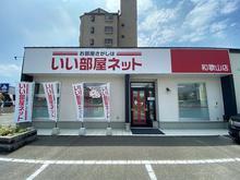 【店舗写真】いい部屋ネット大東建託リーシング(株)和歌山店