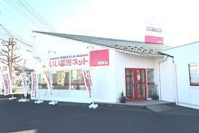 【店舗写真】いい部屋ネット大東建託リーシング(株)鳥取店