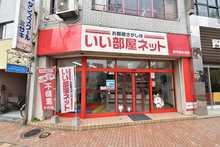 【店舗写真】いい部屋ネット大東建託リーシング(株)鹿児島中央店