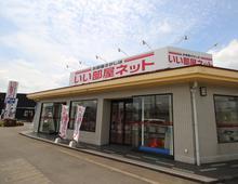 【店舗写真】いい部屋ネット大東建託リーシング(株)河和田店