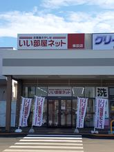 【店舗写真】いい部屋ネット大東建託リーシング(株)柴田店