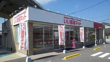 【店舗写真】いい部屋ネット大東建託リーシング(株)高松国道11号店