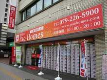 【店舗写真】(株)Pao Homes