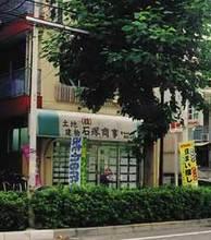 【店舗写真】(株)石塚商事