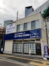 【店舗写真】(株)平和住宅情報センター仙台駅東口店