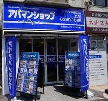 【店舗写真】アパマンショップ代々木東口支店(株)レジデンシャル東京