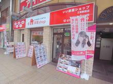 【店舗写真】e部屋shop 三宮店(株)s-front