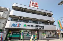 【店舗写真】MAST(株)山福不動産戸田公園支店