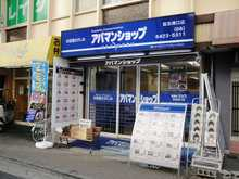 【店舗写真】アパマンショップ阪急塚口店(株)タカラコンステレーション