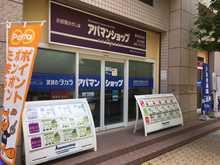 【店舗写真】アパマンショップ阪急西宮店(株)タカラコンステレーション