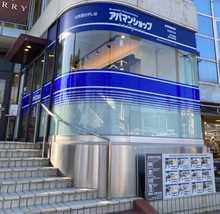 【店舗写真】アパマンショップ阪急夙川店(株)タカラコンステレーション