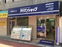 【店舗写真】アパマンショップ阪急西宮北店(株)タカラコンステレーション