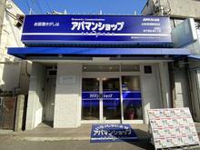 【店舗写真】アパマンショップ近鉄長瀬駅前店(株)タカラコンステレーション