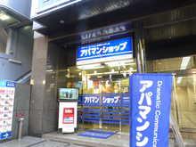 【店舗写真】アパマンショップ中央線長田駅前店(株)タカラコンステレーション