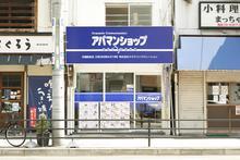 【店舗写真】アパマンショップ京橋南店(株)タカラコンステレーション