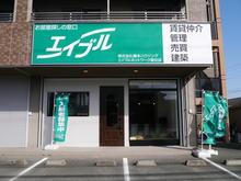 【店舗写真】エイブルネットワーク藍住店(株)藤本ハウジング