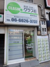 【店舗写真】賃貸・売買のクラスモ昭和町店(株)コスモコンサルティング