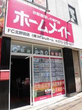 【店舗写真】ホームメイトFC北野田店(株)H'aruホーム