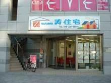 【店舗写真】(株)寿住宅