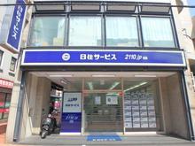 【店舗写真】(株)日住サービス垂水店