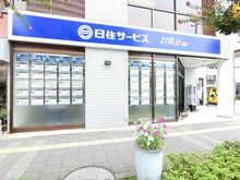 【店舗写真】(株)日住サービス三田営業所
