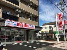 【店舗写真】(株)ミニミニ静岡草薙店