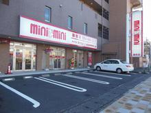 【店舗写真】(株)ミニミニ静岡藤枝店