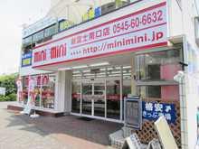 【店舗写真】(株)ミニミニ静岡新富士南口店