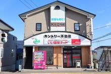 【店舗写真】(株)カントリー不動産