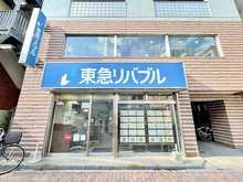 【店舗写真】東急リバブル(株)蒲田賃貸センター