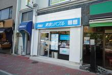 【店舗写真】東急リバブル(株)豊洲第二センター