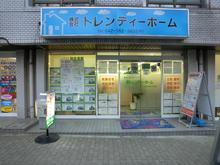 【店舗写真】(株)トレンディーホーム