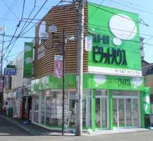 【店舗写真】ピタットハウス与野店(株)彩企