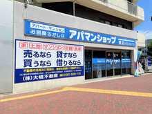 【店舗写真】アパマンショップ港店(株)大橋不動産