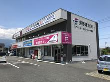 【店舗写真】芙蓉建設(株)昭和店