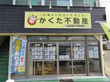 【店舗写真】(有)かくた不動産菜根支店