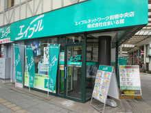 【店舗写真】エイブルネットワーク前橋中央店(株)住まいる館