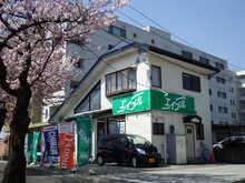 【店舗写真】エイブルネットワーク山形ときめき通り店(株)セレサ