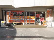 【店舗写真】ハウステーション成増店(株)エイチエスグローバル