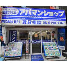 【店舗写真】アパマンショップ江坂本店(株)レンタル・パーク
