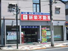 【店舗写真】新栄不動産