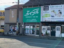 【店舗写真】エイブルネットワーク鳥栖駅前店ハウス流通(株)