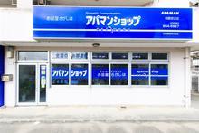 【店舗写真】アパマンショップ那覇楚辺店中部興産(株)
